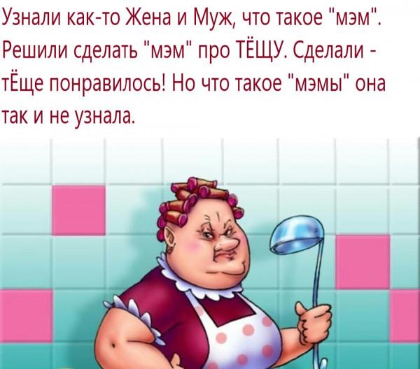Мем: Про Тёщу, Тётушка Роза