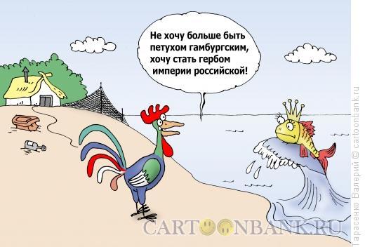Карикатура: Сказка ложь, Тарасенко Валерий