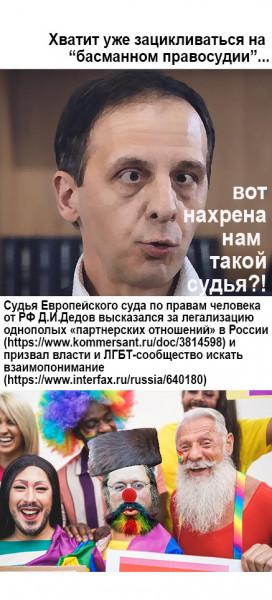 Мем: Судья ЕСПЧ от РФ Дедов и геи, Александр Солдатов
