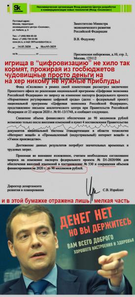 Мем: Вы всерьёз уверены, что они что-то выдадут за эти деньги, кроме фикций?, Возмущенный Медведев