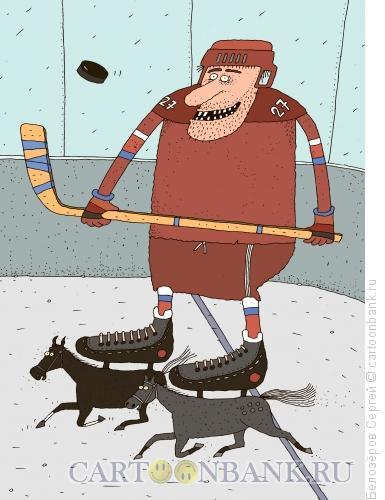 Карикатура: Коньки, Белозёров Сергей