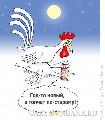 Карикатура: Привычка, Тарасенко Валерий