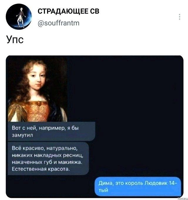 Мем: АШибка, Slapnjaaaaa