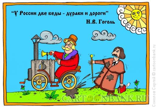 Карикатура: дураки и дороги, Соколов Сергей