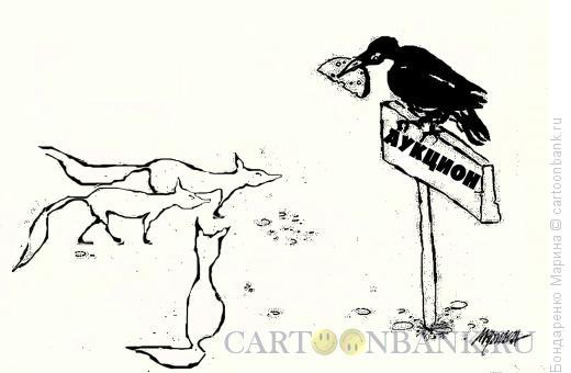 Карикатура: Аукцион, Бондаренко Марина