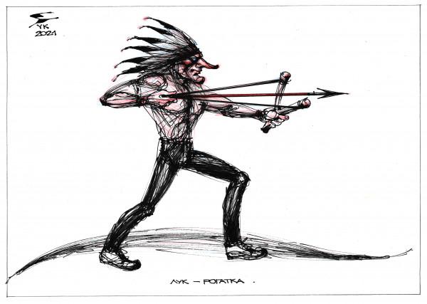 Карикатура: Лук - рогатка ., Юрий Косарев