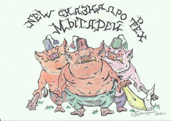 Карикатура: НИФ НИФ НАФ НАФ И НУФ НУФ, Константин Мухоморов