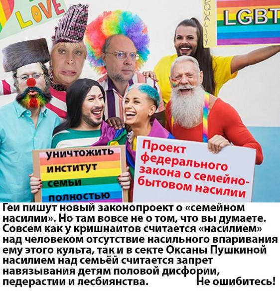 Мем: скоро О.Пушкиной будет внесен новый законопроект о разрушении семей, Арт