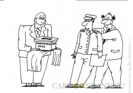Карикатура: Все на выборы, Мельник Леонид