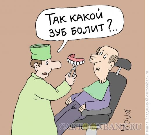 Карикатура: Зуб болит, Иванов Владимир