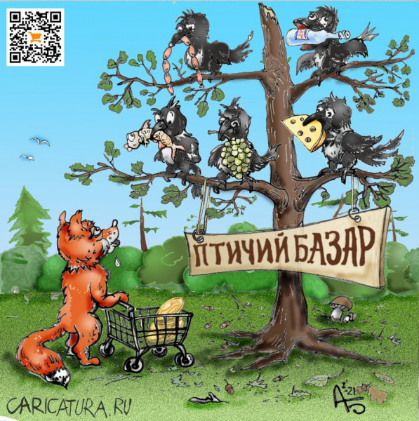Карикатура: Говорят , цены стабилизировались, backdanov