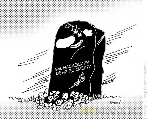 Карикатура: Могила клоуна, Богорад Виктор