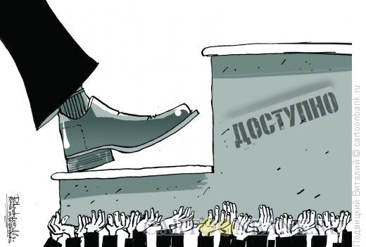 Карикатура: Недоступное жилье, Подвицкий Виталий