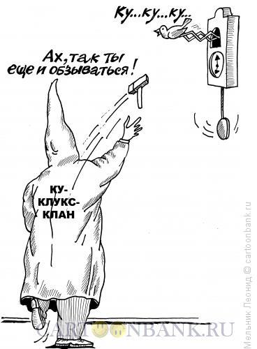 Карикатура: Ненависть, Мельник Леонид