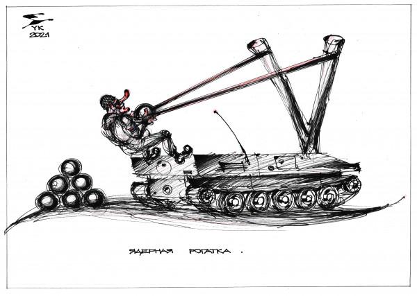 Карикатура: Ядерная рогатка ., Юрий Косарев