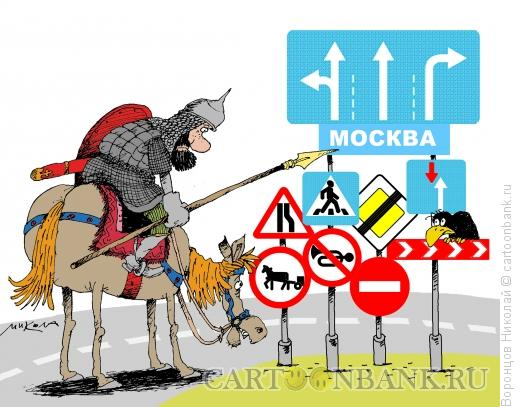 Карикатура: Знаки ПДД, Воронцов Николай