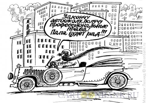 Карикатура: Автомобили, Мельник Леонид