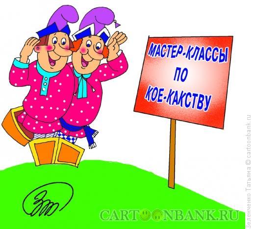 Карикатура: двое из ларца, Зеленченко Татьяна