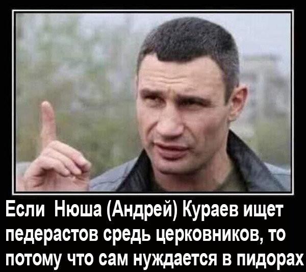 Мем: Кличко нашёл собрата в Кураеве (на ниве общих интересов), Владимир Ойвин