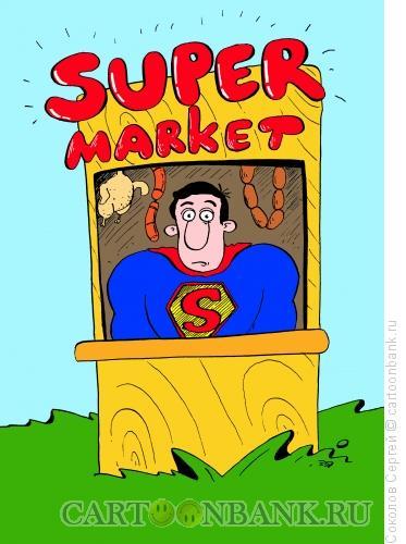 Карикатура: супермен - продавец в супермаркете, Соколов Сергей