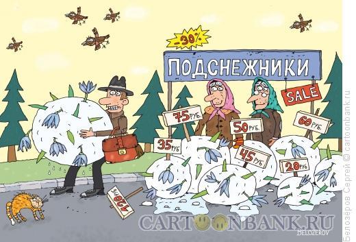 Карикатура: Весенний букет, Белозёров Сергей