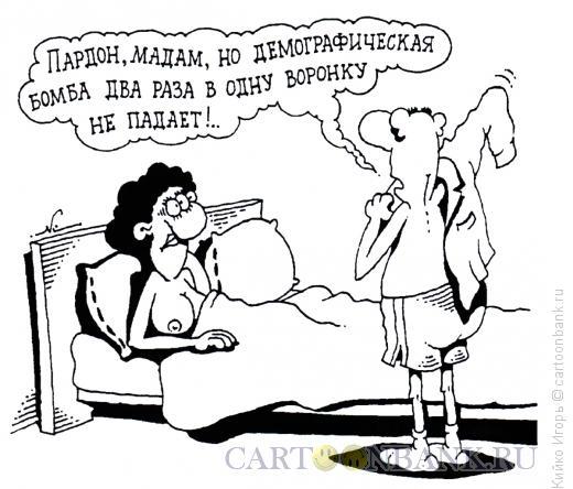 Карикатура: Бомбометатель, Кийко Игорь