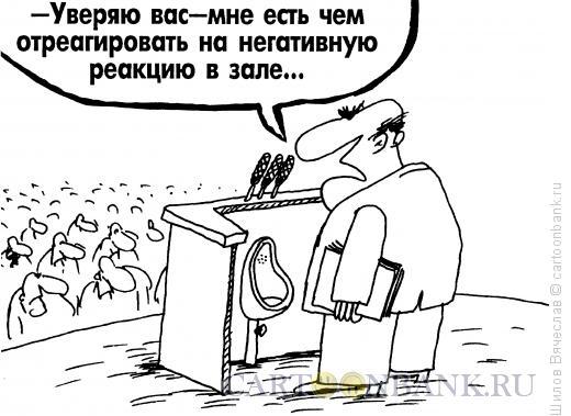 Карикатура: Подготовился, Шилов Вячеслав
