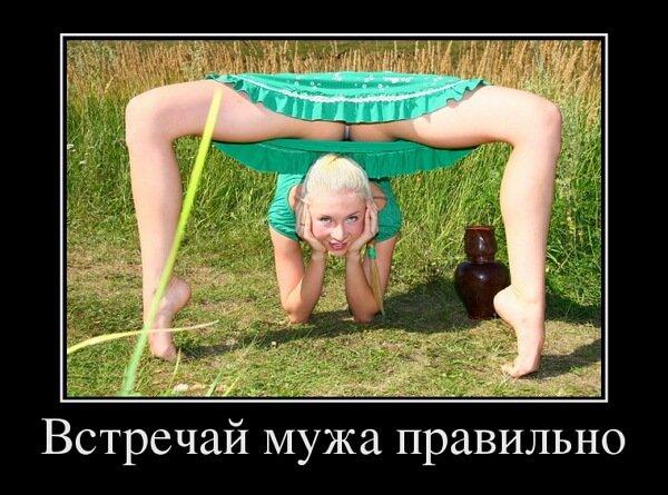 Мем: Встречай мужа правильно, Дмитрий Анатольевич
