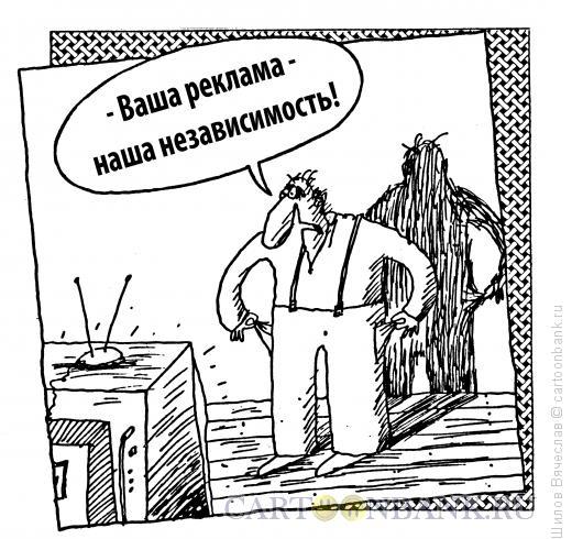 Карикатура: Независимость, Шилов Вячеслав