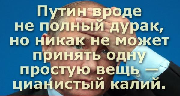 Мем: Путин вроде не полный дурак, но никак не может принять одну простую вещь - цианистый калий., Патрук