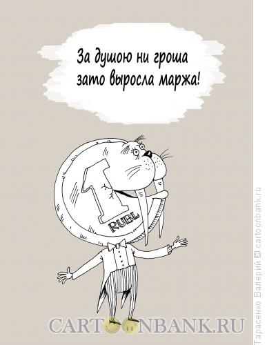 Карикатура: Закалённый рубль, Тарасенко Валерий