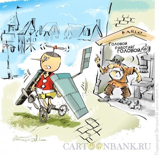 Карикатура: Головой думай!, Подвицкий Виталий