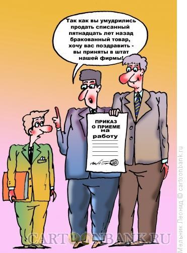 Карикатура: Новый специалист, Мельник Леонид