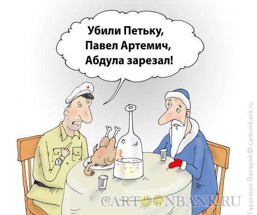 Карикатура: Стреляли, Тарасенко Валерий