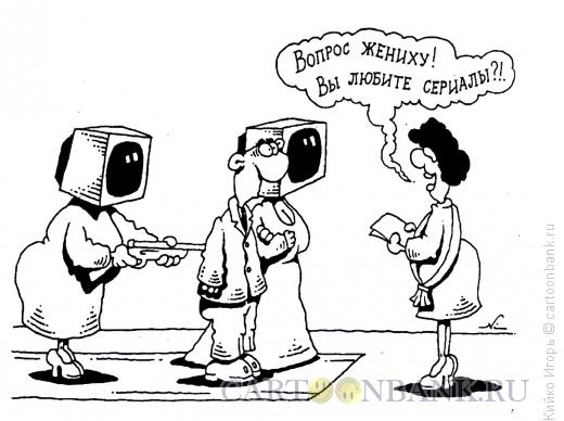 Карикатура: Вопрос жениху, Кийко Игорь