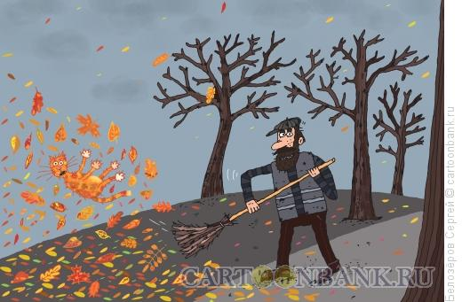 Карикатура: Дворник, Белозёров Сергей