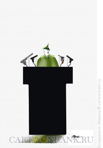 Карикатура: ТРИБУНА и Оружие, Бондаренко Марина