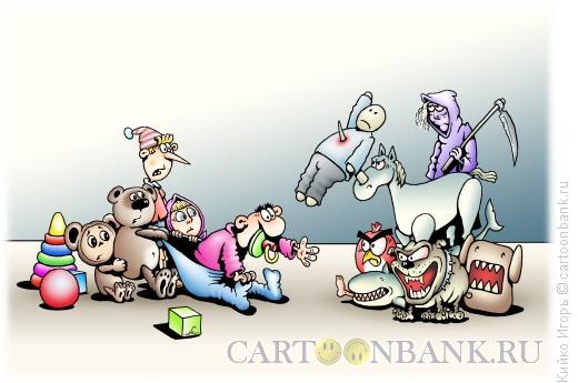 Карикатура: Злые игрушки, Кийко Игорь