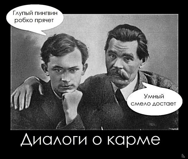Мем: Музей Горького, Кондратъ
