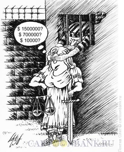 Карикатура: торг с фемидой, Локтев Олег