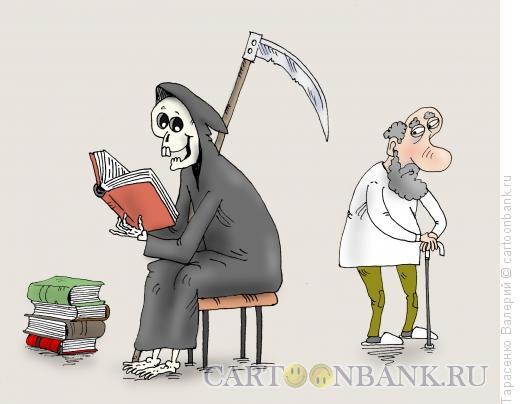 Карикатура: Долгое ожидание, Тарасенко Валерий
