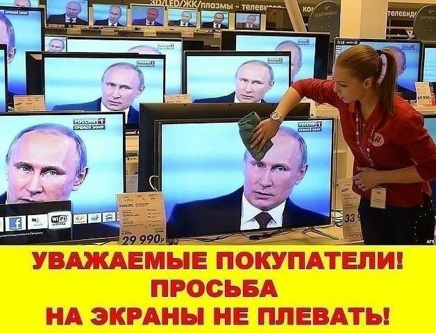 Мем: Просьба на экраны не плевать!, Патрук