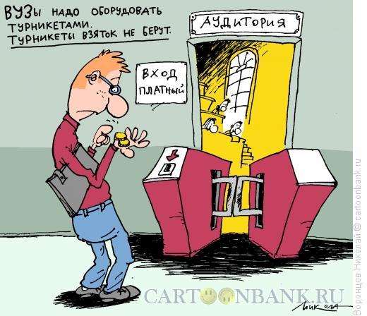 Карикатура: Турникет у аудитории, Воронцов Николай