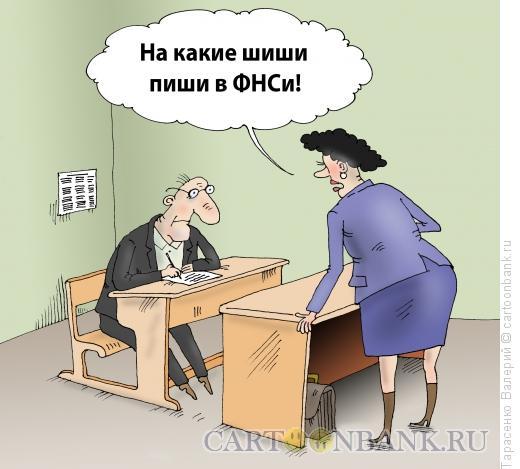 Карикатура: Жи-ши, Тарасенко Валерий