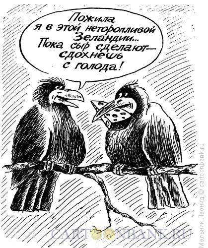 Карикатура: Бывалая ворона, Мельник Леонид
