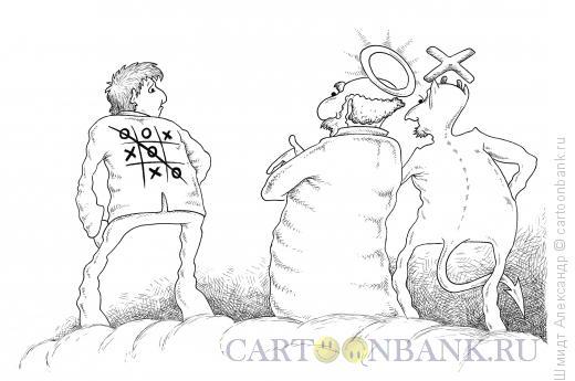 Карикатура: Небесные крестики-нолики (ч/б), Шмидт Александр