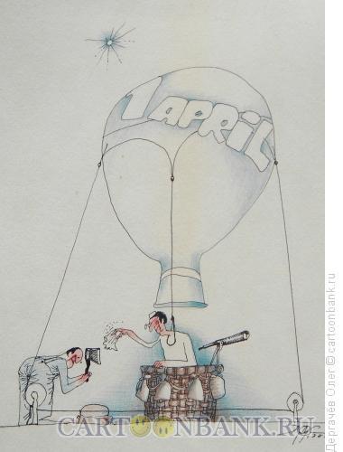 Карикатура: Первоапрельская шутка, Дергачёв Олег