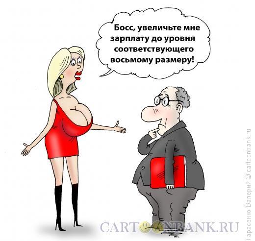 Карикатура: Правильный размер, Тарасенко Валерий