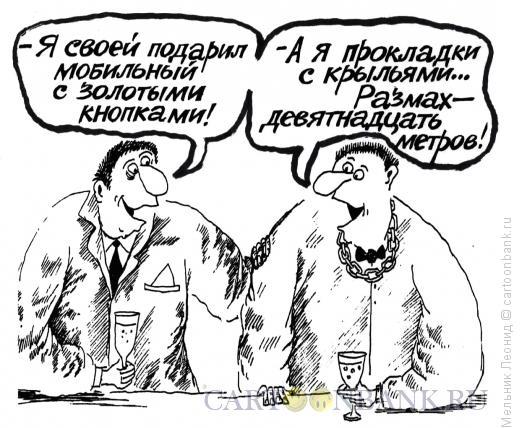 Карикатура: Размах, Мельник Леонид