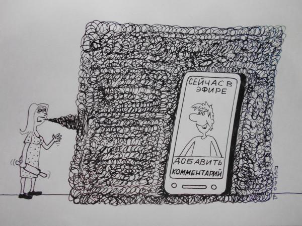 Карикатура: стрим, Петров Александр